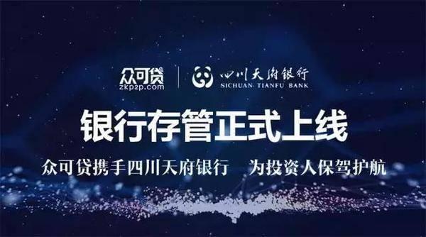 众可贷正式上线国资四川天府银行存管系统