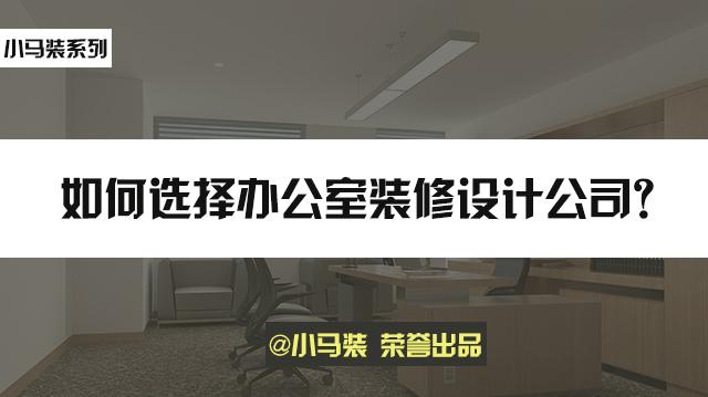 小马装:办公室装修设计,如何选择靠谱装修公司?