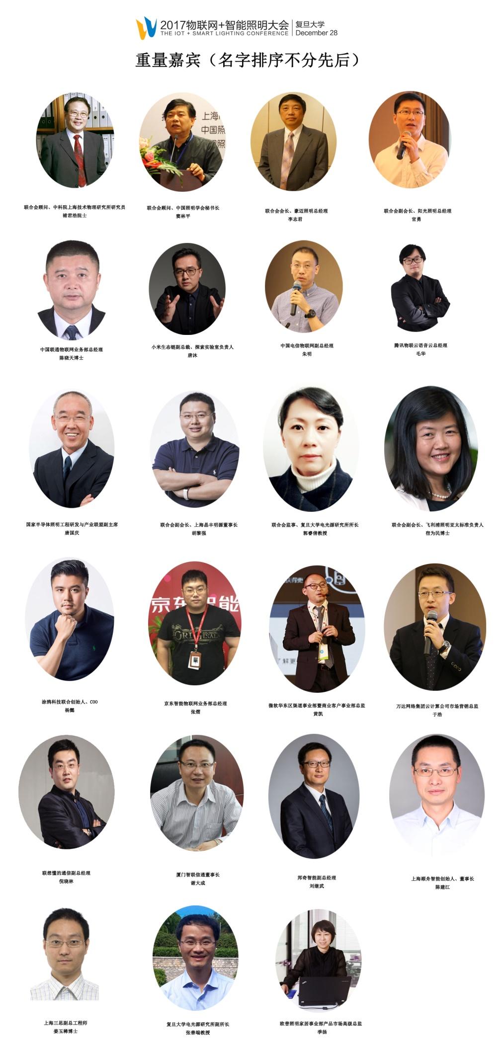 重量嘉宾2017物联网照明大会
