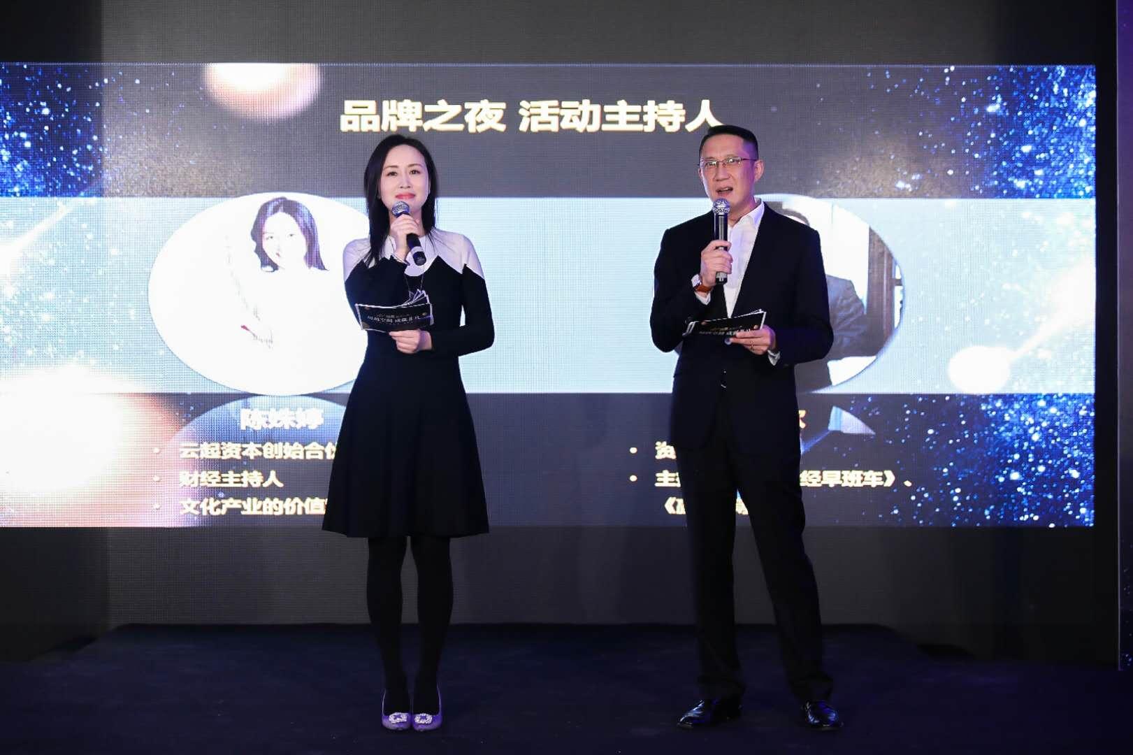 活动由著名财经主持人陈姝婷及上海电视台第一财经频道资深主持人李欣