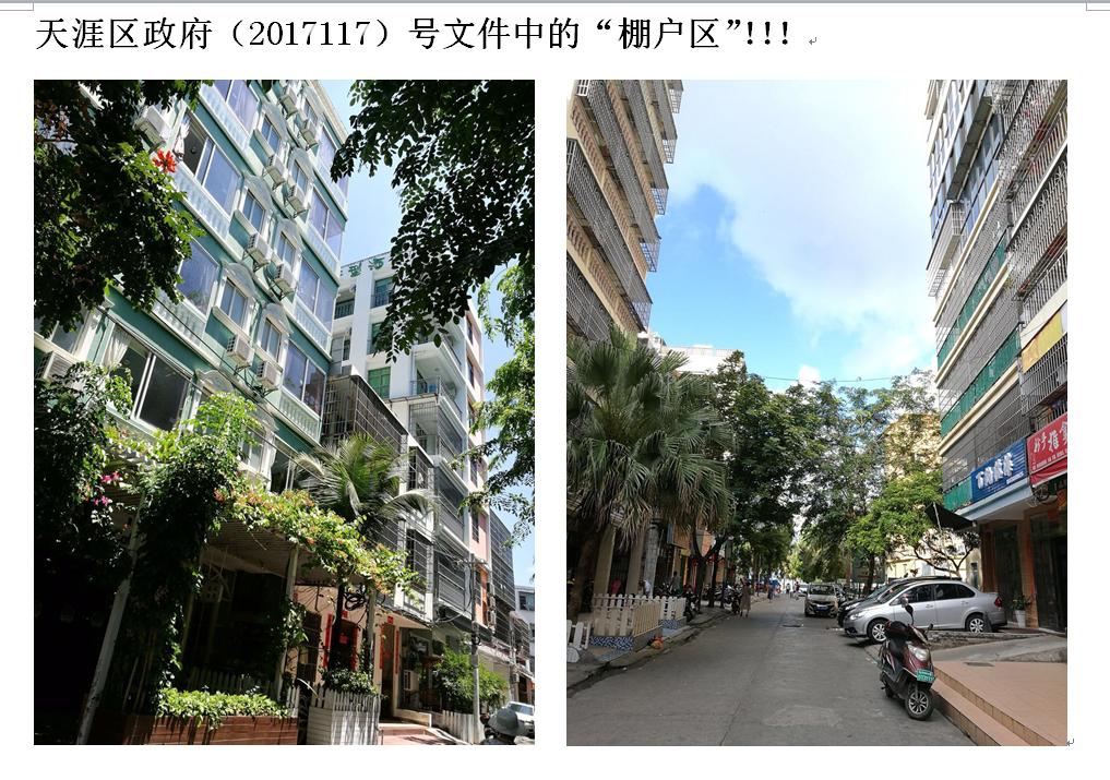 """三亚湾""""阳光海岸""""棚改项目争议不断引各界关注"""