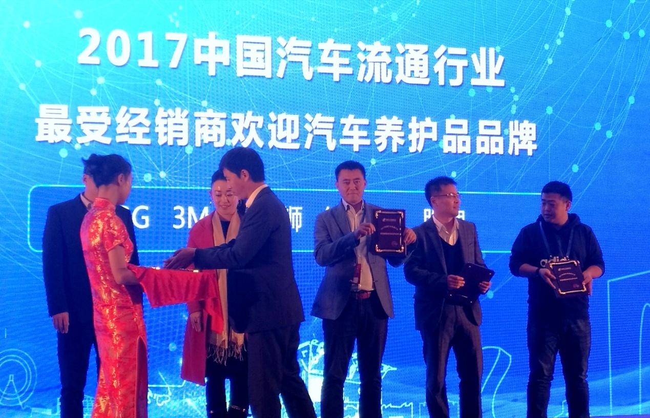 中国汽车流通协会2017年最受经销商欢迎汽车养护品品牌3.jpg