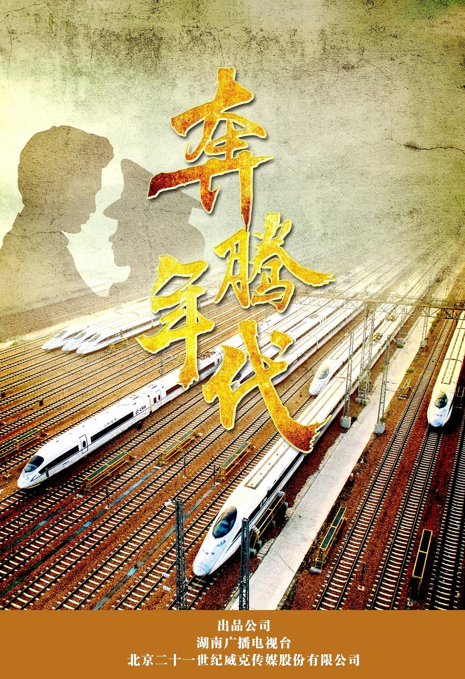 电视剧《奔腾年代》海报图片