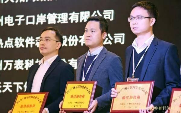 热点 | 广州互联网协会十周年庆典的秘密―PPT直播篇