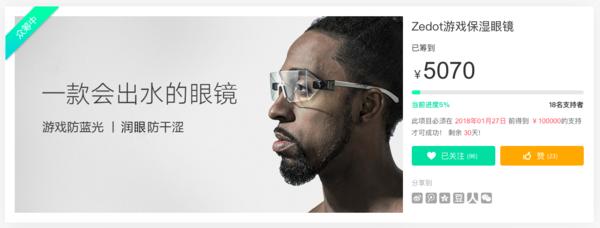 Zedot:除了防蓝光,眼镜还能有什么作用?