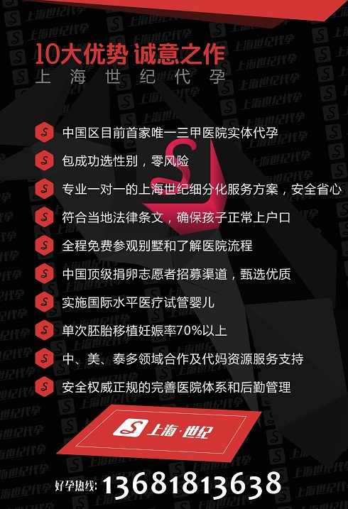 正规上海世纪代怀孕,上海世纪代妈公司