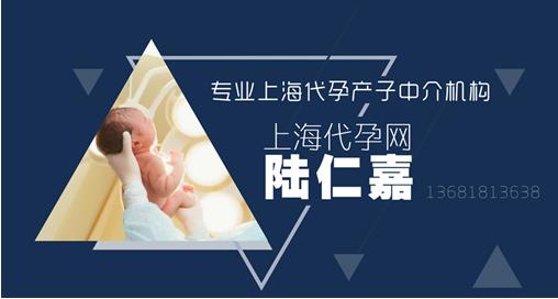 上海代孕中介
