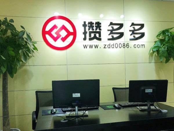 攒多多——安全、合法、合规的专业车贷平台-焦点中国网