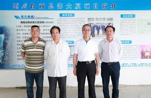 文化和旅游部领导来长考察湖南台商总部大厦项目
