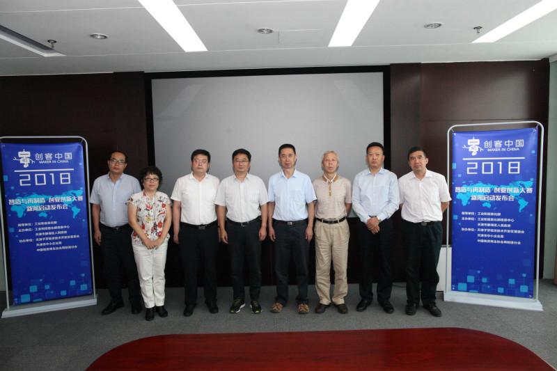 """2018年""""创客中国""""智造与再制造创新创业大赛 将在天津静海举办-焦点中国网"""