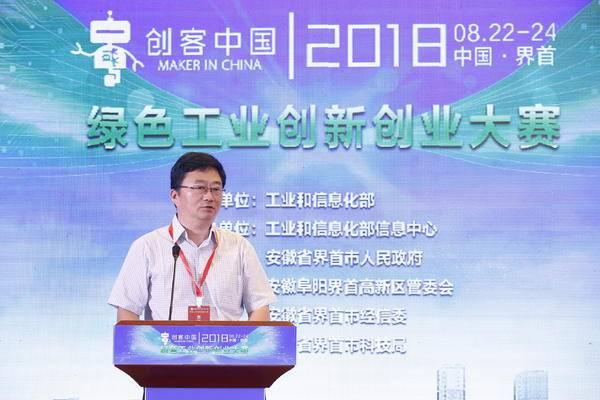 """2018年""""创客中国""""绿色工业创新创业大赛在界首举办-焦点中国网"""