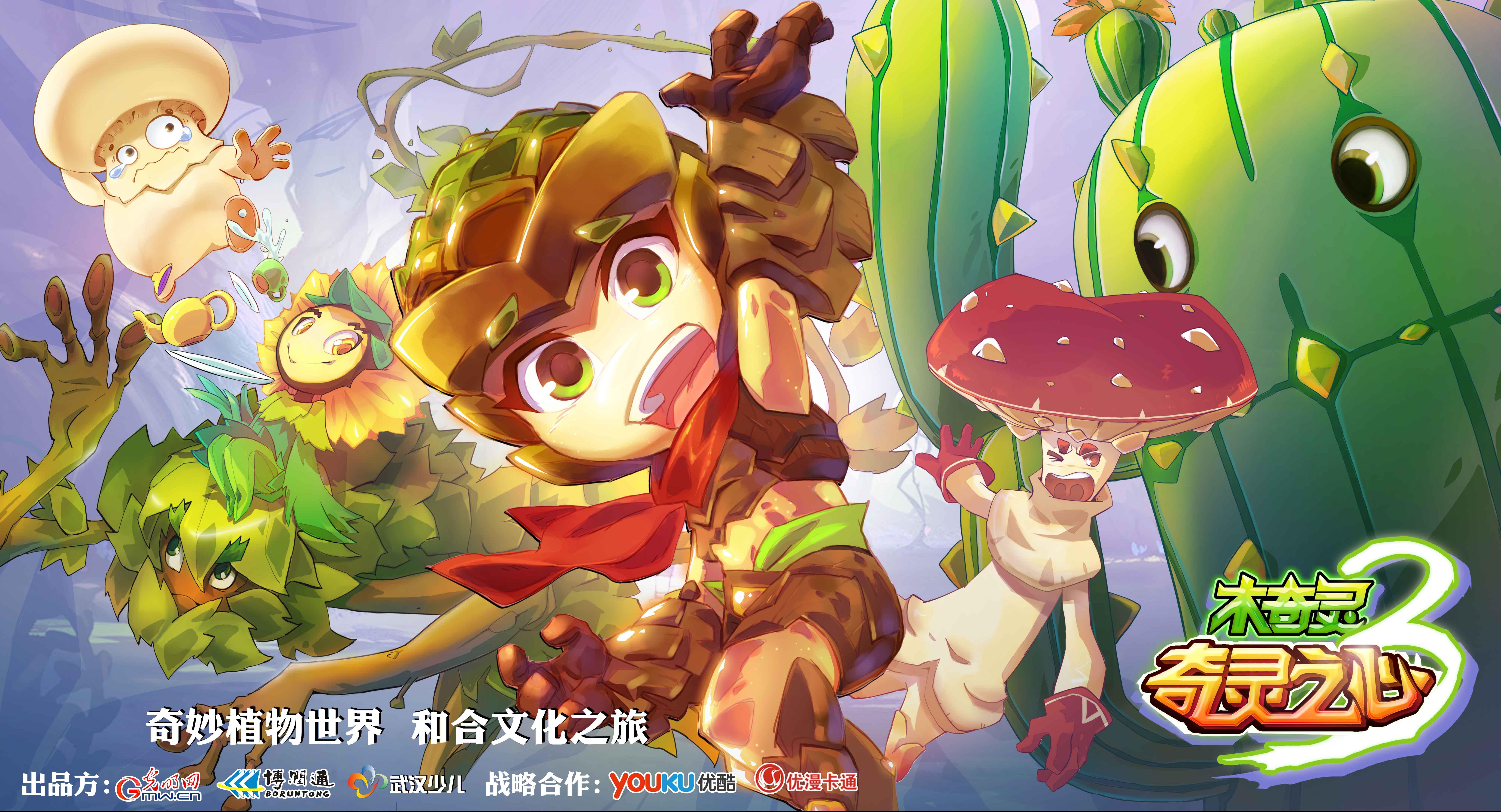 """北京赛车计划计算公式:""""木奇灵""""杭漫再推新作,内容+产品助推IP品牌化"""