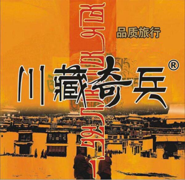 喜报!『川藏奇兵』荣获路途杯川藏自驾游最佳俱乐部评选第一名!