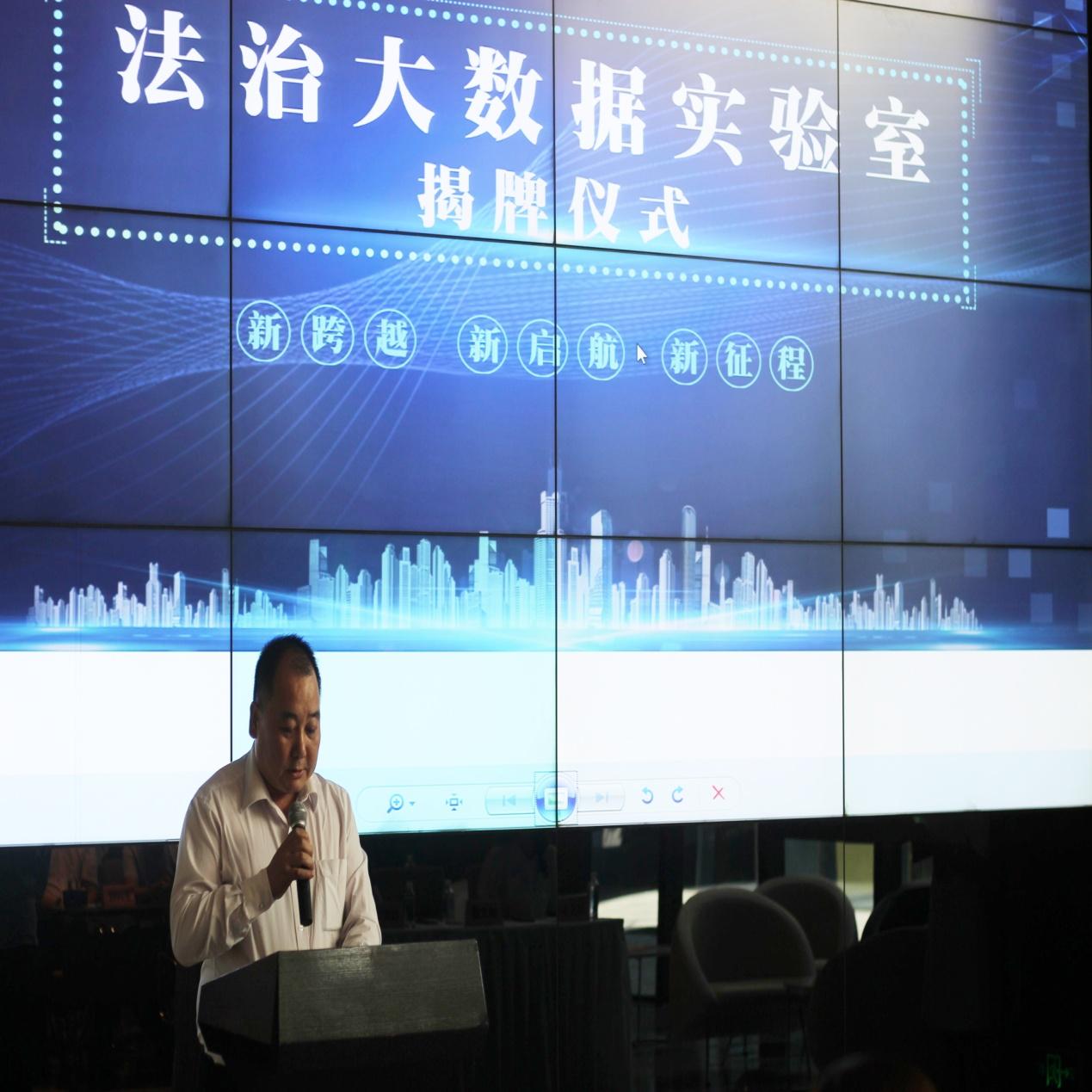 新起点 新征程 携手共建法治大数据资产运营新市场