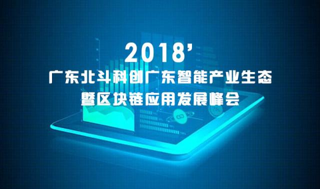 北斗科创广东智能产业生态暨区块链应用发展峰会即将隆重召开-焦点中国网