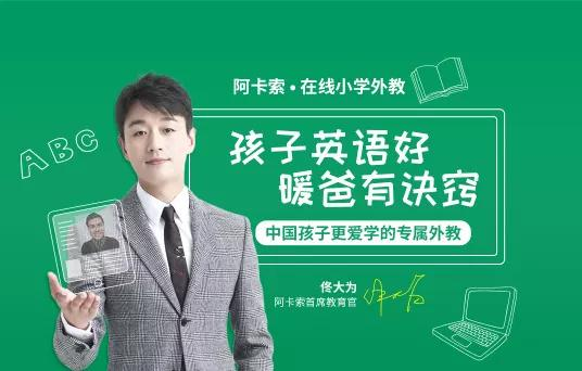 普及化教育时代来临,佟大为成阿卡索首席教育官