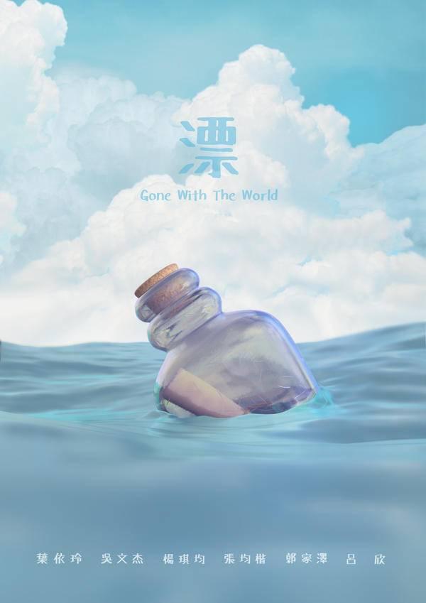 积极提倡环境保护 动画团队《漂》获Festigious最佳动画