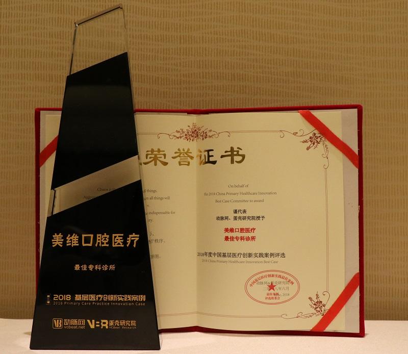 """美维口腔喜获2018中国基层医疗创新实践""""最佳专科诊所""""-焦点中国网"""