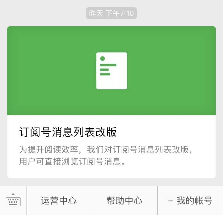 微信订阅号改版,教育机构公众号更难做?这几点校长必须注意!-焦点中国网