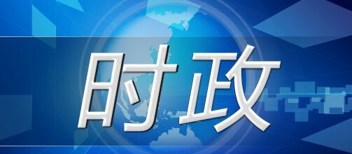 第五届观音山法治建设论坛成功召开