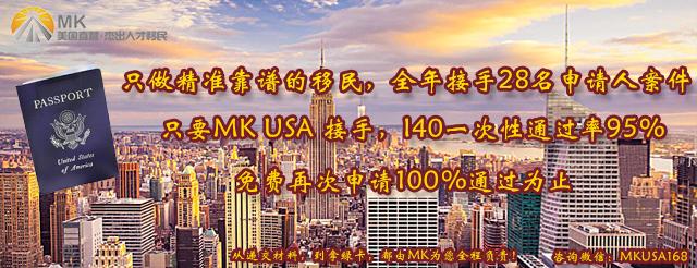 Mac  :Users:a10.11.5:Desktop:MK美国直营杰出人才移民:MK文章内图:文章尾图.png