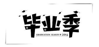 毕业季,为青春干一杯冰缇烈焰!