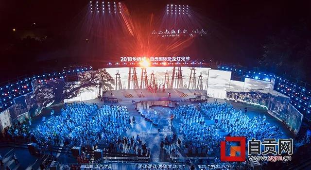 火树银花不夜天 自贡国际恐龙灯光节狂欢开始