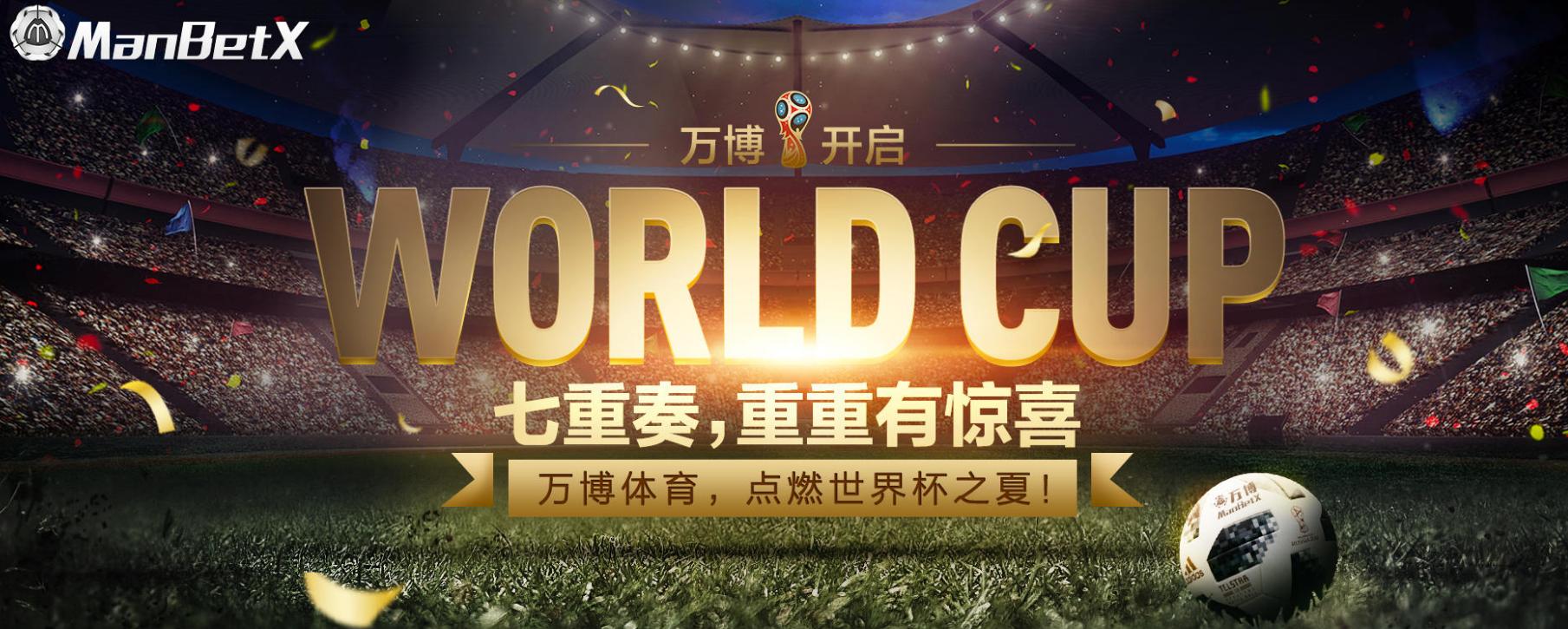 【万博体育ManbetX】2018俄罗斯世界杯半决赛 法国vs比利时