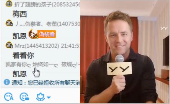 凯发娱乐文化携手YY再次连线欧文-焦点中国网