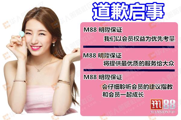 M88明�官方声明关于网站维护的大小事