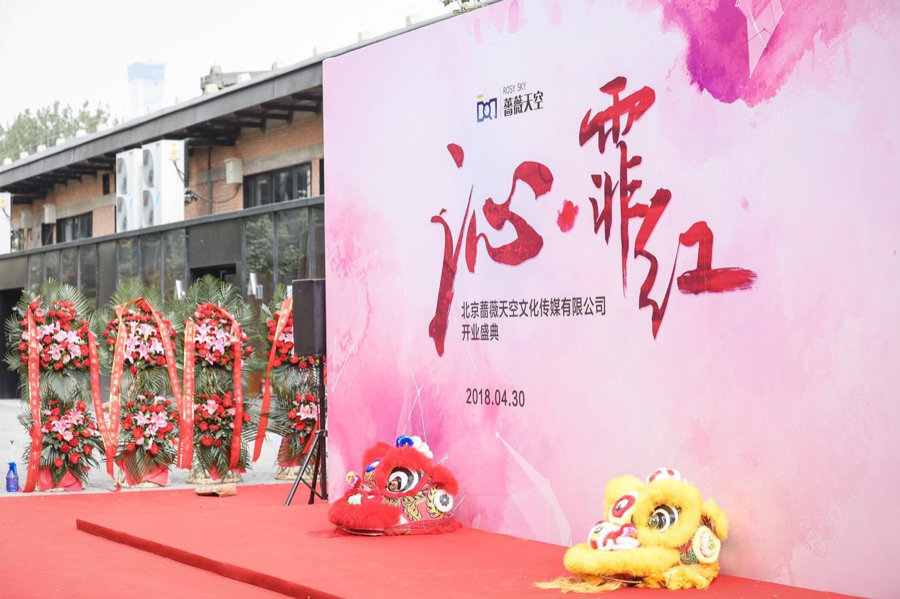 沁入人心,长久之兴 北京蔷薇天空文化传媒有限公司正式开业-焦点中国网