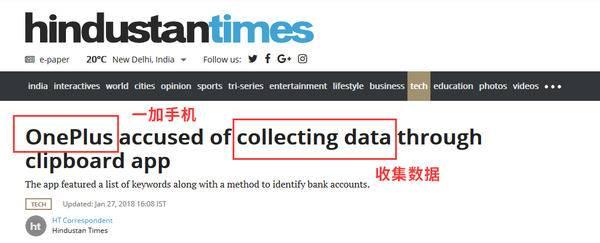 浅析由金立危机事件进展引发的用户隐私数据保护相关思考
